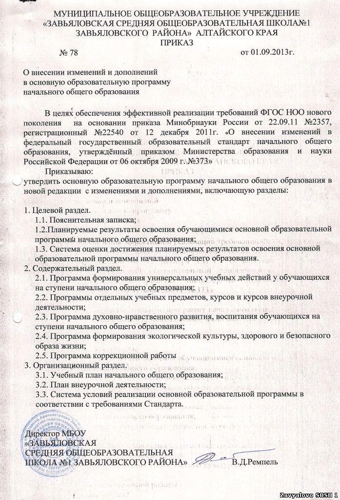 Министерство Образования России Инструкция О Ведении Школьной Документации
