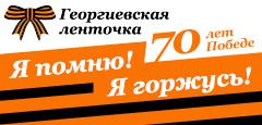 Акция Георгиевская ленточка