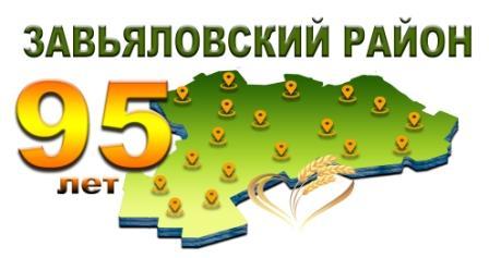 95 лет Завьяловскому району