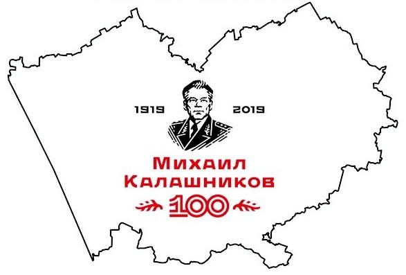 100-летие М.Т. Калашникова