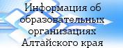 Информация об учреждениях профессионального образования Алтайского края