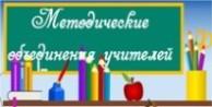 Методические объединения учителей